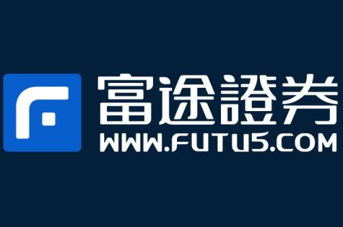 港股开户/美股开户—富途证券Futu Securities-布莱恩说港美股