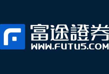 港股开户/美股开户—富途证券Futu Securities-Brian说港美股