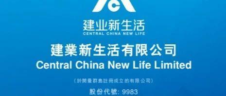 港股打新—建业新生活 (09983.HK)新股分析-布莱恩说港美股