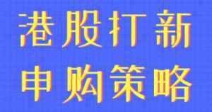 中通快递+东软教育+再鼎医药-SB+嘉和生物 IPO分析及申购策略-布莱恩说港美股