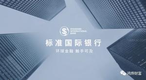 港卡办理|SIB国际标准银行,支持免费华盛通、艾德免费出入金-布莱恩说港美股
