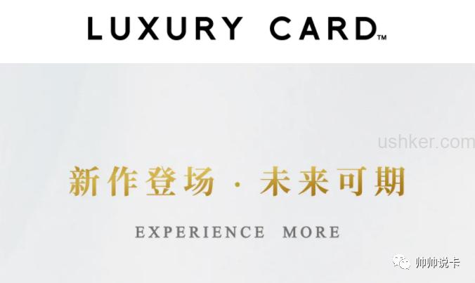光大金属信用卡luxury card发布-布莱恩说港美股