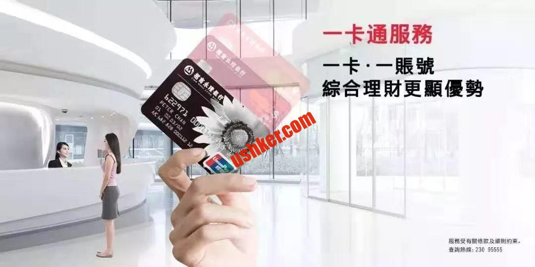 香港招商永隆银行卡开户攻略(附激活、购汇、缴费攻略)-布莱恩说港美股