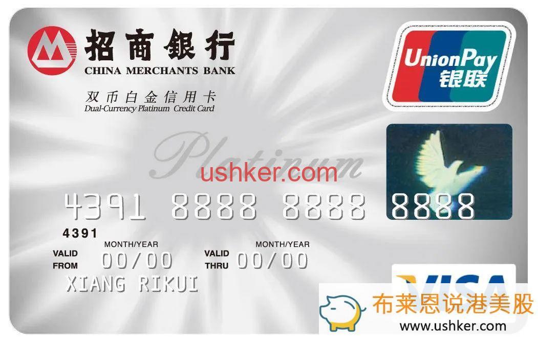 招商银行信用卡哪些值得办?-布莱恩说港美股